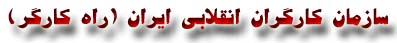 سازمان کارگران انقلابی ایران(راه کارگر)
