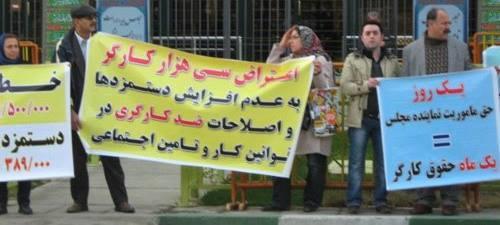 اعتراض کارگران ازاد